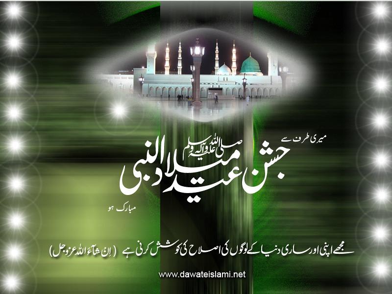 Eid Milad Un Nabi Greeting 15 Kashif Raza Flickr