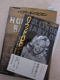 Hollywood Babylon (Japanese edition) | by Garth Yanashita