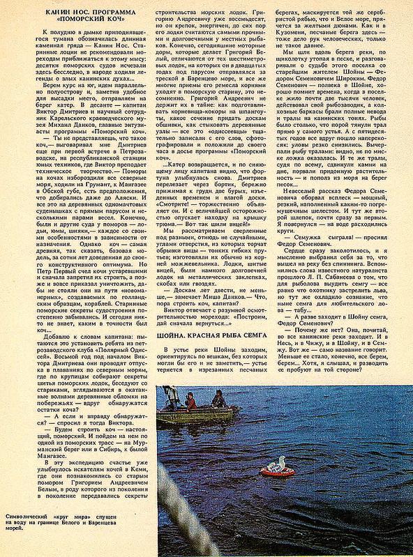vokrugsveta 1987008
