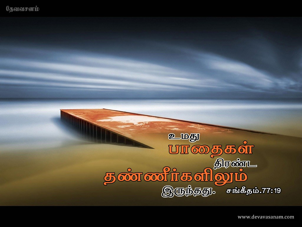 tamil bible desktop wallpaper psa.77:19 | devavasanam vivekk7 | flickr