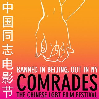 comrades film festival graphics | by arievergreen