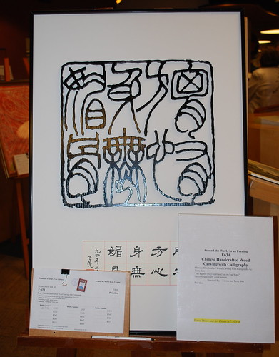 Chinese Block Print | by Peninsula Friends of the Library