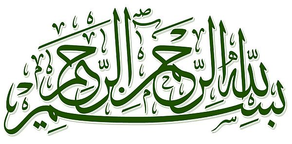 Kaligrafi Arab 2 Denni Zulwis Flickr