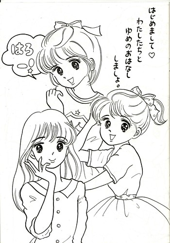 Best Friends Coloring Page From A Booklet Purchased At