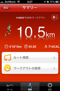 Nike+ GPS | by COG LOG LAB.