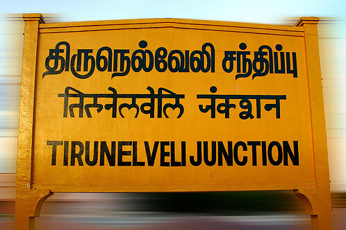 tirunelveli name board க்கான பட முடிவு