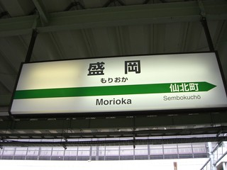 盛岡駅/Morioka Station | by tirol28