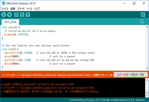 Arduino 1.6.12 Error Message