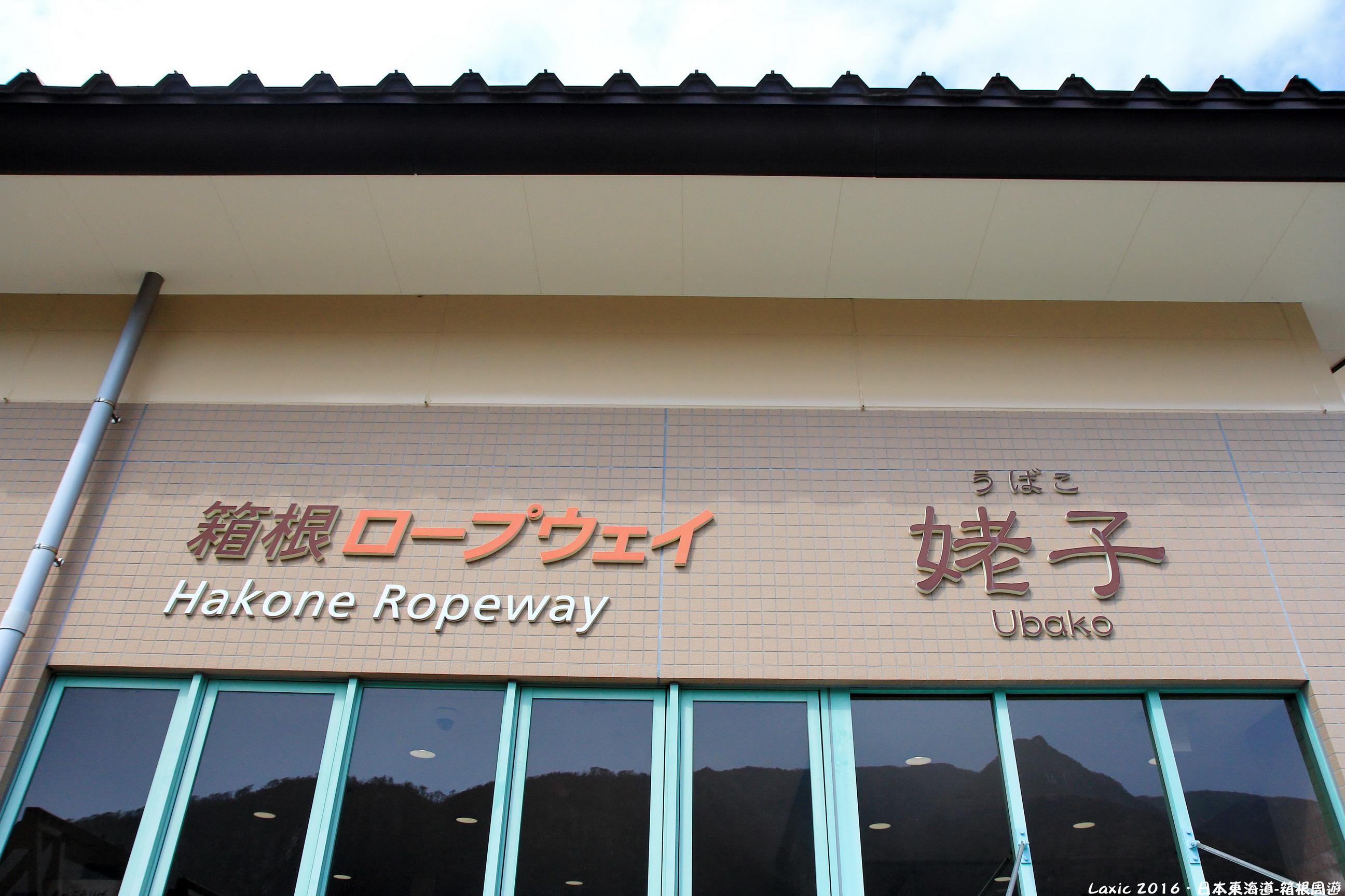日本東海道-箱根周遊.登山纜車 & 空中纜車