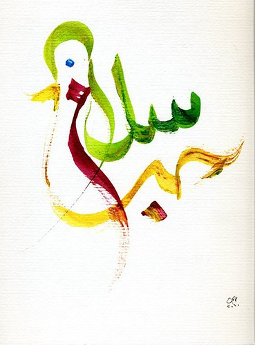 Love and peace dove abstract arabic calligraphy painting