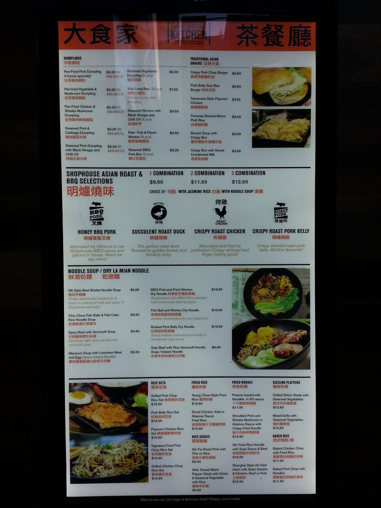Sample menu - Shophouse Kitchen QV | Alpha | Flickr