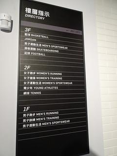 有三層樓的 Nike