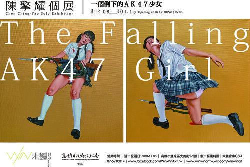 一個倒下的AK47少女|陳擎耀個展 The Falling AK47 Girl |Chen Ching-Yao Solo Exhibition