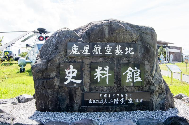 鹿屋航空基地-59.jpg