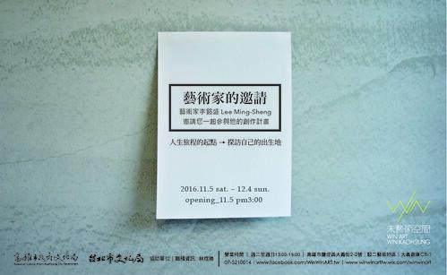 人生旅程的起點 → 探訪自己的出生地|李銘盛個展 Lee Ming-Sheng Solo Exhibition