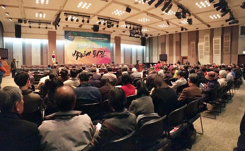 20161102_박근혜-최순실 국정농단 사태에 즈음한 비상시국회의