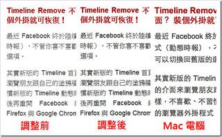 Mac OSX Font Rendering 讓Windows 裡的網頁字型像Mac 一樣好看! | Flickr