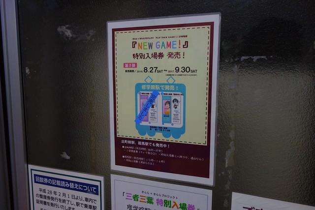 2016/09 叡山電車×NEW GAME! コラボきっぷ案内板 #05