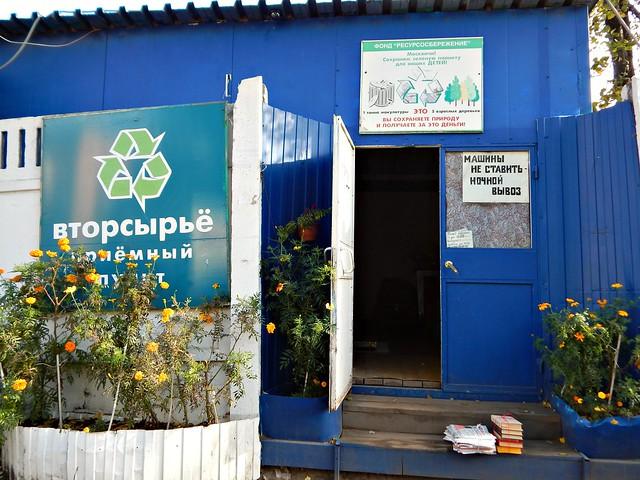 О переработке макулатуры | HoroshoGromko.ru