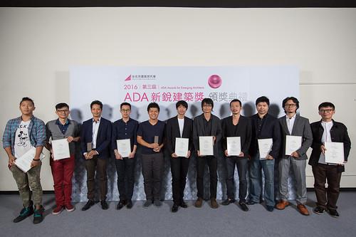 2016第三屆ADA新銳建築獎