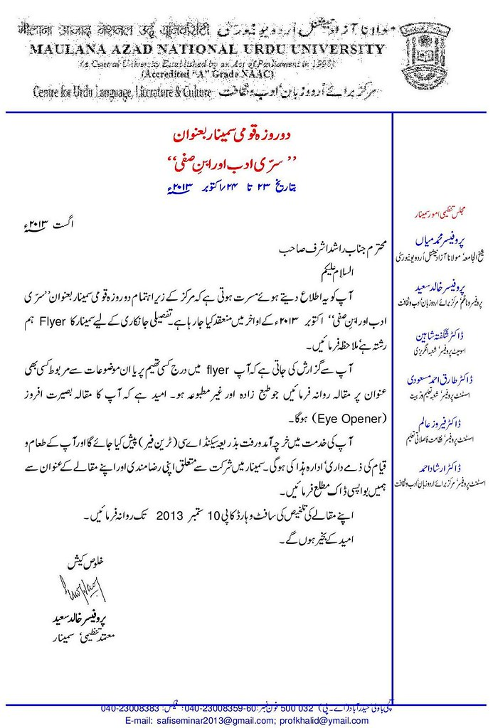 Invitation letter ibne safi seminar maulana azad universit flickr invitation letter ibne safi seminar maulana azad university hyderabad dakkan by rashid ashraf stopboris Images
