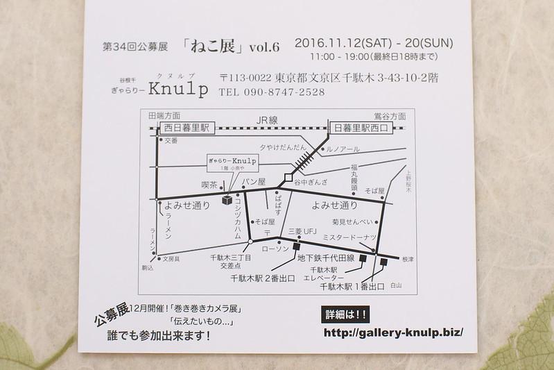 ぎゃらりーKnulp ねこ展 平成28年(2016年)11月12日(土)~20日(日)