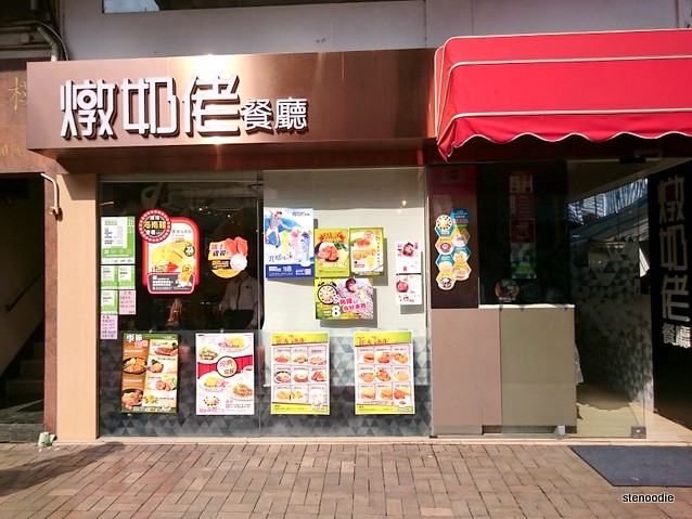 Daniel's Restaurant exterior