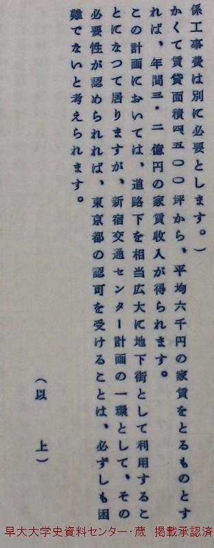 西武新宿線 国鉄新宿駅乗り入れ計画 (33)