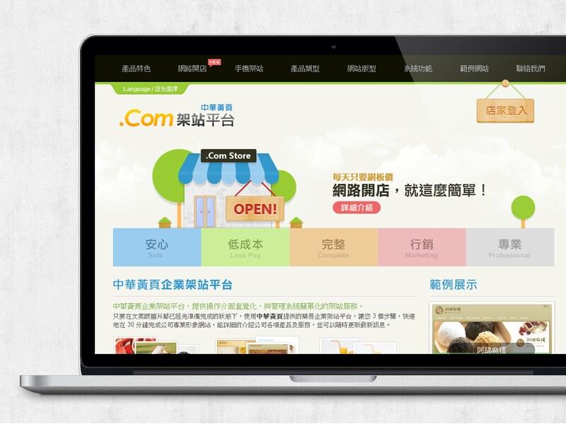 中華黃頁企業架站平台 官方網站