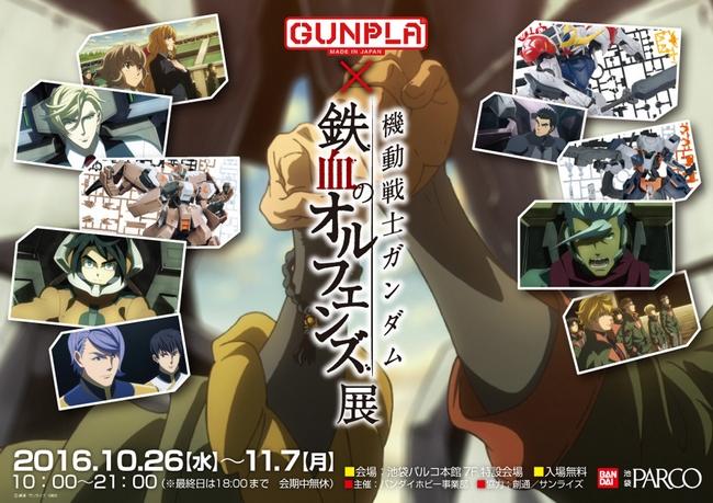 G-Tekketsu-Exhibition_01