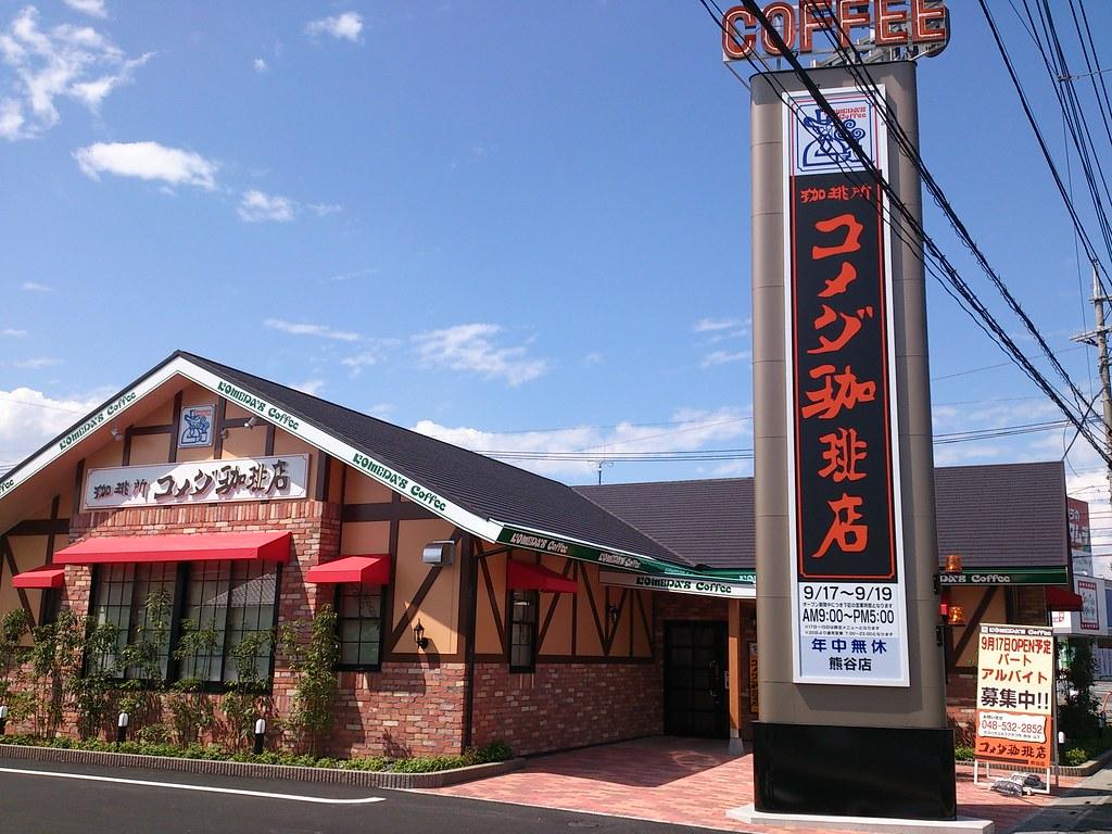 ... コメダ珈琲熊谷店 - by Norisa1