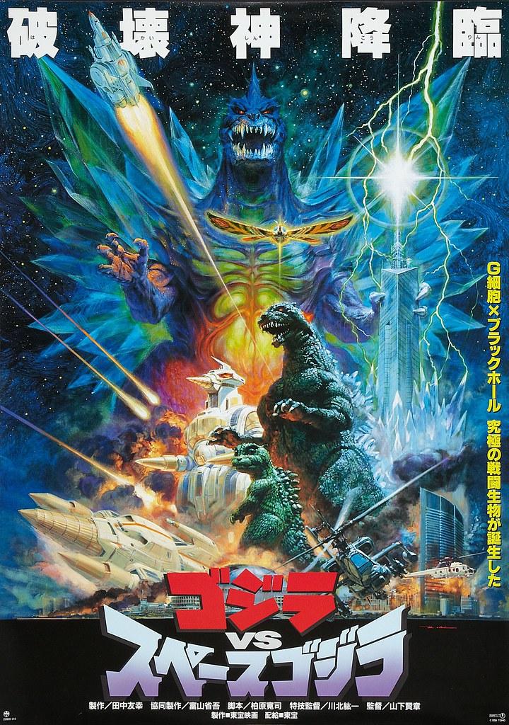 2162537-godzilla_vs_space_godzilla_poster_01