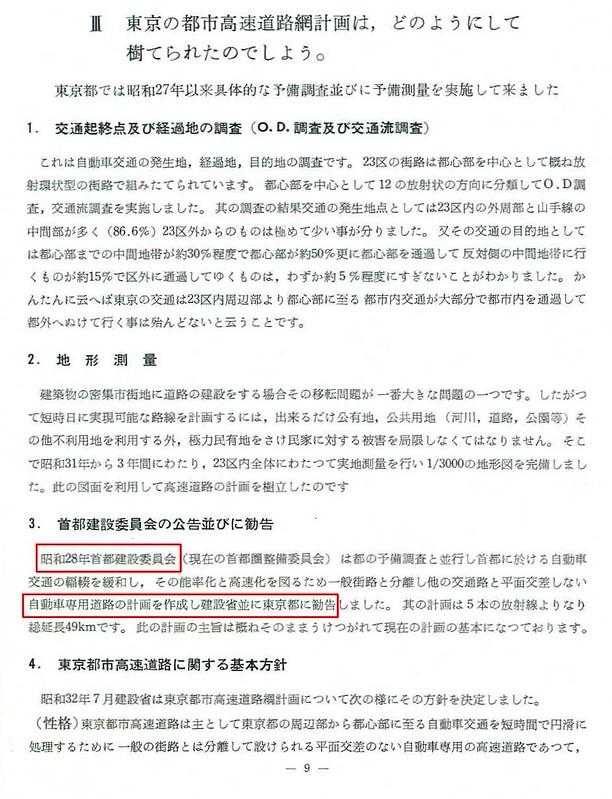 東京都市高速道路の建設について (10)