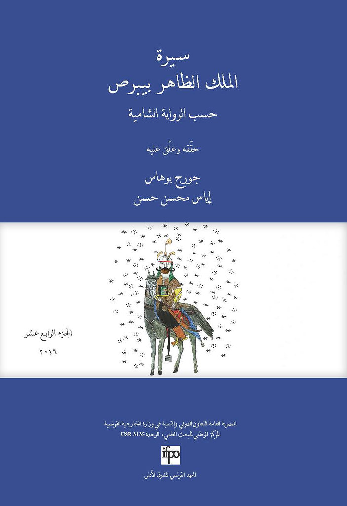 Sirat al-Malik al-Zahir Baybars, tome 14 (texte arabe)