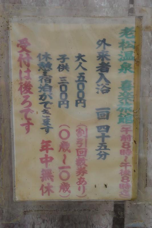 那須湯本温泉の旅 2016年10月2日
