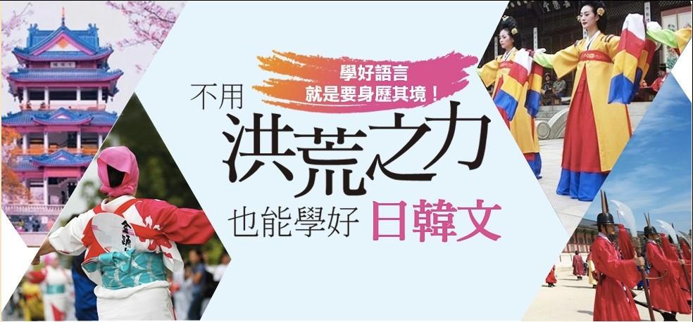 桃園日文補習班推薦-英代外語(日文程度分級小班教學,顧問指導加強學習)