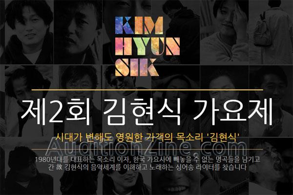 (마) 김현식 가요제