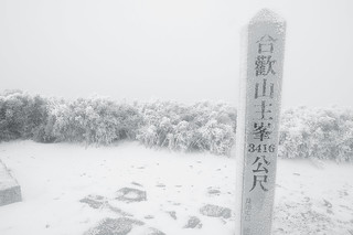 合歡山雪 | by Sinchen.Lin