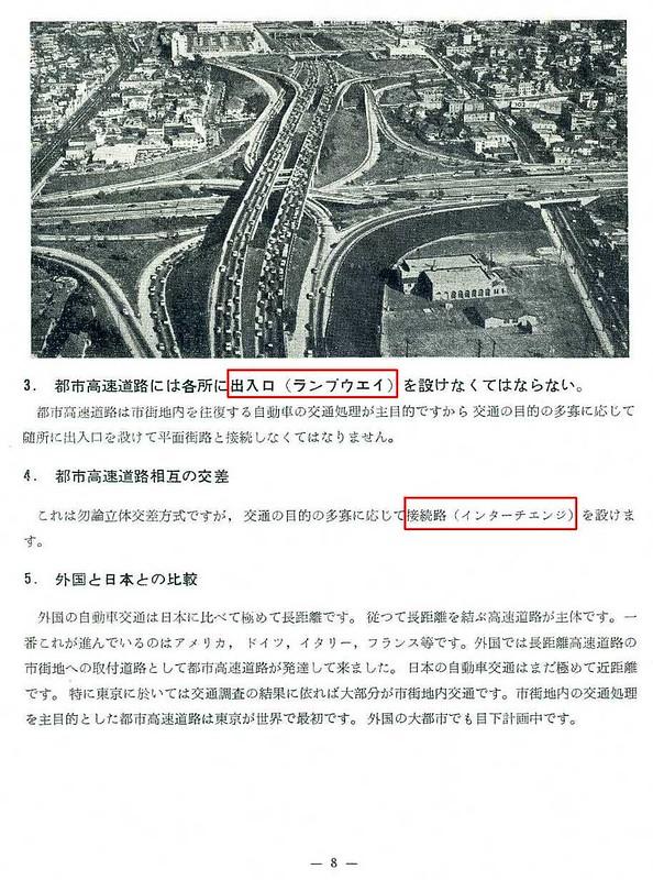 東京都市高速道路の建設について (9)