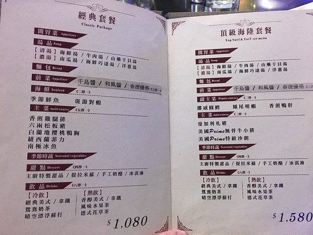 菜單:經典套餐 + 頂級海陸套餐@台中西屯,日橡精緻鐵板料理