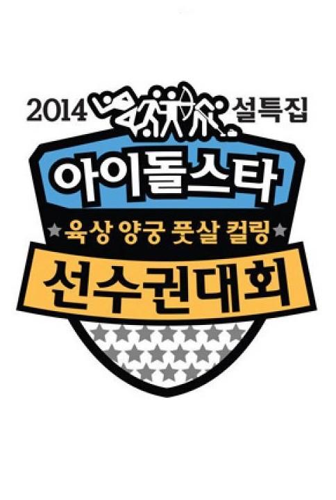 ĐH Thể Thao Idol 2014 (2014)