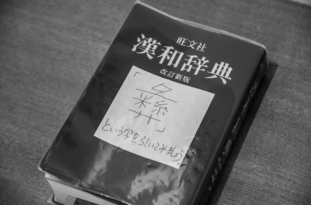 新宿区立中村彝アトリエ記念館-16.jpg