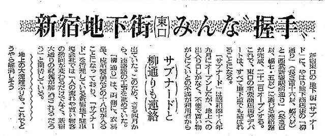 西武新宿線 国鉄新宿駅乗り入れ計画 (72)