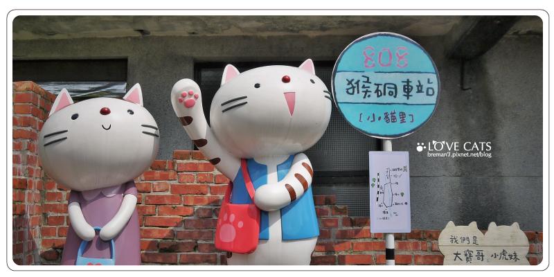 侯硐貓村文章大圖