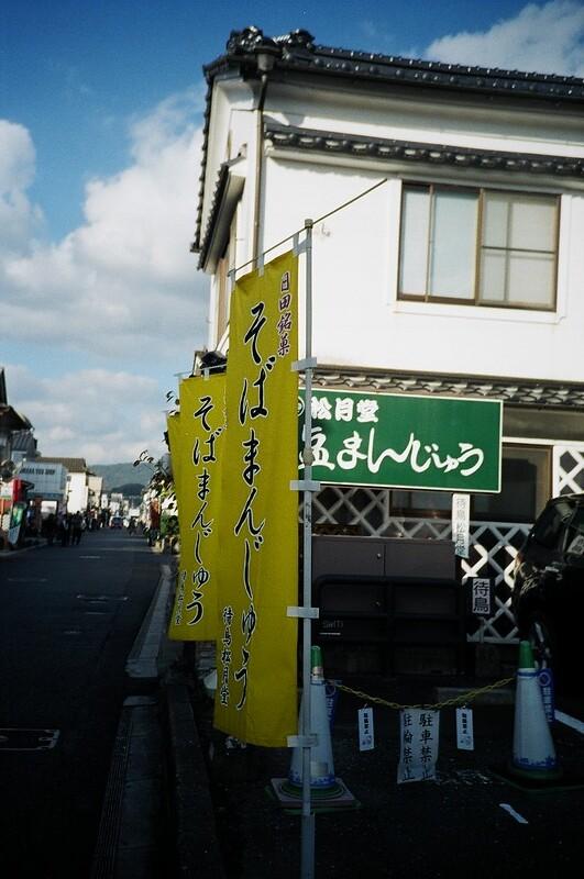 豆田町|城下町