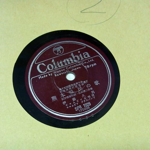 伊藤久男 熊本県民の歌 SPR1929