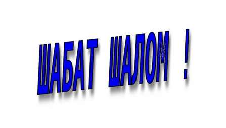 Shabat Shalom_jpg
