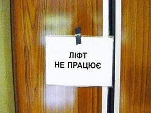 лифт не працює