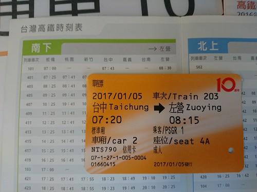 台灣高鐵通車時的時刻表+現行車票