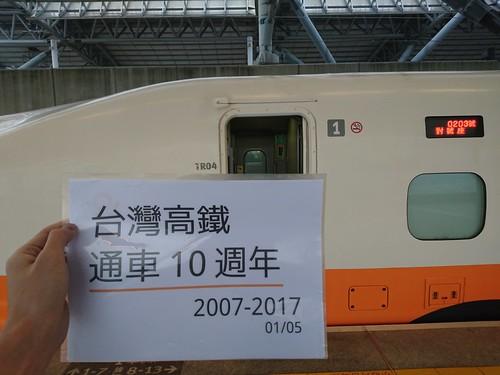 TR04:台灣高鐵10週年